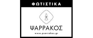 ΦΩΤΙΣΤΙΚΑ PSARRAKOS